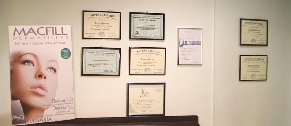 Сертификати и удостоверения